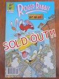 bk-140723-01 Roger Rabbit / Comic September 1991